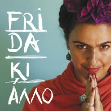 Frida Ki Allo