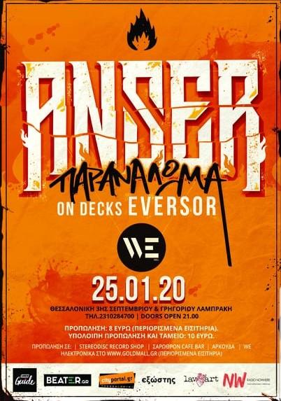Διαγωνισμός Anser (Θεσσαλονίκη 25.01.2020)