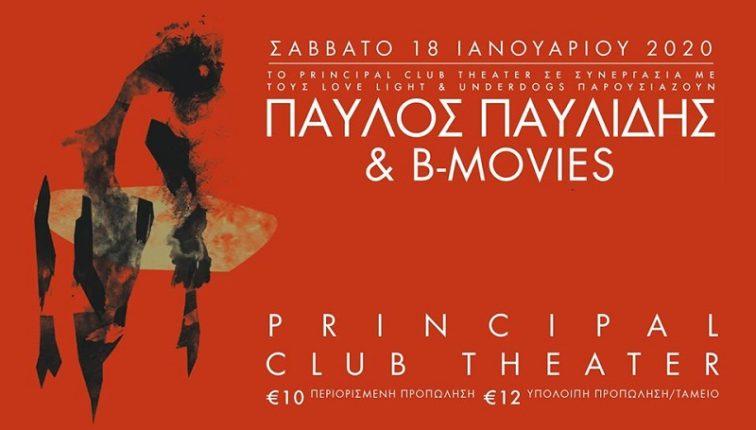 Pavlos PavlidisB Movies Principal