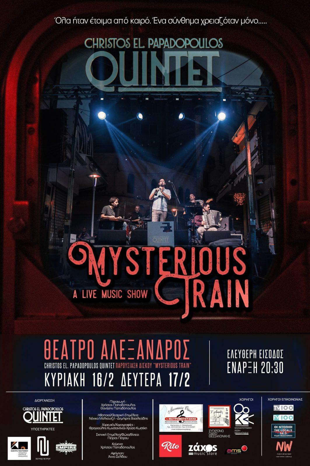 Christos El. Papadopoulos Qintet Mysterious Train Music Show 16 17 2 2020, Théatro Aléxandros