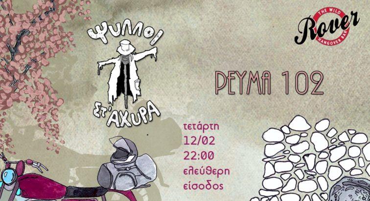 Psilli St'Akhira & Revma 102 Live Sto Rover Bar