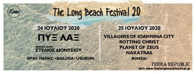 The Long Beach Festival 2.0. Radio Nowhere