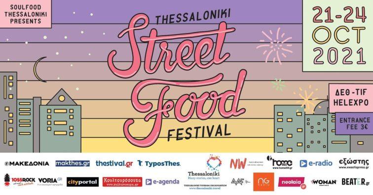 Street Food Festival Thesaloniki 2021 Radio Nowhere